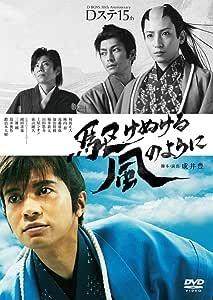 D-BOYS 10th Anniversary Dステ15th 「駆けぬける風のように」 [DVD]