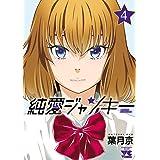 純愛ジャンキー 4 (ヤングチャンピオン・コミックス)
