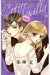 コーヒー&バニラ(5) (フラワーコミックス) Kindle版