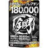 HMB サプリメント 鋼HMB90,000mg クレアチン90,000mg 計180,000mg超の成分配合 EAA BCAA カルニチン ベータアラニン クラチャイダム配合 ダイエット サプリ