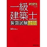 一級建築士 製図試験 独習合格テキスト 2021年版