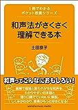 1冊でわかるポケット教養シリーズ 和声法がさくさく理解できる本