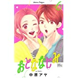おとななじみ 6 (マーガレットコミックス)
