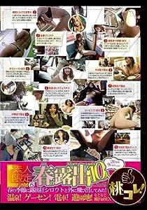 素人限定6 春の露出 10人 [DVD]
