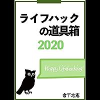 ライフハックの道具箱 2020年版