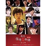 劇場版 現代怪奇百物語 壱之章 [DVD]