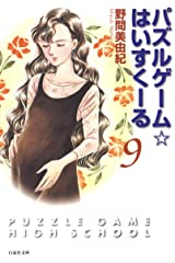 パズルゲーム☆はいすくーる 9 (白泉社文庫) Kindle版