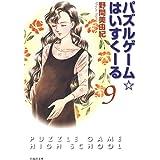 パズルゲーム☆はいすくーる 9 (白泉社文庫)