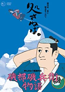 【Amazon.co.jp限定】磯部磯兵衛物語(「磯部ファン感謝祭映像」DVDディスク付き)