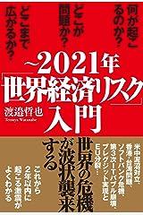 ~2021年「世界経済リスク」入門 単行本(ソフトカバー)
