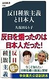 反日種族主義と日本人 (文春新書 1258)