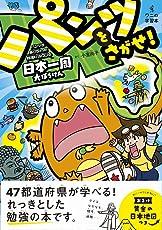 パンツをさがせ!  - パンツがぬげちゃった怪獣パルゴンの日本一周大ぼうけん - (ワニの学習本)