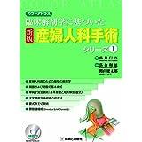 カラーアトラス 臨床解剖学に基づいた 新版 産婦人科手術シリーズ I