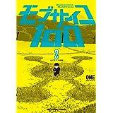 モブサイコ100 2 (裏少年サンデーコミックス)