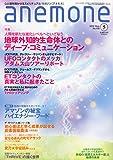 anemone (アネモネ) 2012年 05月号 [雑誌]