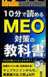 10分で読めるMEO対策の教科書: 店舗集客・MEOパーフェクトマニュアル