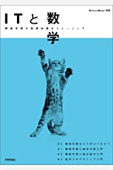 ITと数学 Software Design別冊 Kindle版