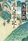 流人道中記(上) (単行本)
