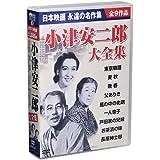 小津安二郎 大全集 DVD9枚組 (ケース付)セット