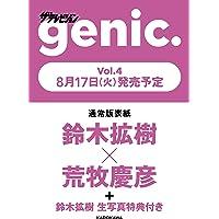 【Amazon.co.jp 限定】ザテレビジョンgenic. Vol.4 鈴木拡樹生写真特典付