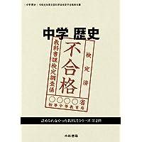 中学歴史 令和元年度文部科学省検定不合格教科書
