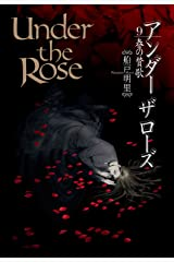 Under the Rose (9) 春の賛歌 【電子限定おまけ付き】 (バーズコミックス デラックス) Kindle版