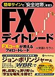 簡単サインで「安全地帯」を狙うFXデイトレード