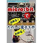 マイクロビットでたのしい電子工作: プログラミング理科実験教室シリーズ