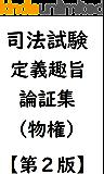 司法試験定義趣旨論証集(物権)【第2版】
