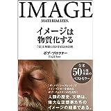 イメージは物質化する 「富を無限に引き寄せる10法則」