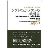 【この1冊でよくわかる】ソフトウェアテストの教科書―品質を決定づけるテスト工程の基本と実践