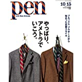 Pen(ペン) 2018年10/15号[やっぱり、アメトラでいこう。]