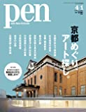Pen(ペン) 2020年4/1号[京都めぐり、アート探し。]