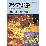 アジア遊学 (No.48)