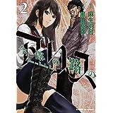 今際の路のアリス(2) (サンデーGXコミックス)