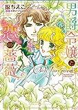 男爵令嬢と恋の薔薇 (エメラルドコミックス/ハーモニィコミックス)