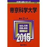帝京科学大学 (2015年版大学入試シリーズ)