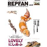 REP FAN レプファン vol.15 (サクラムック)