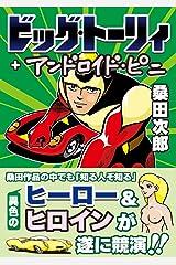 ビッグ・トーリィ&アンドロイド・ピニ マンガショップシリーズ (36) Kindle版