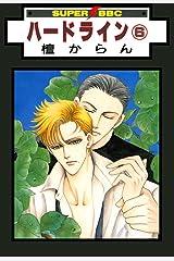 ハードライン(6) (スーパービーボーイコミックス) Kindle版