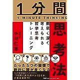 1分間思考法 素早く深く考えられる哲学思考トレーニング