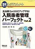 レジデントノート増刊 Vol.19 No.14 主治医力がさらにアップする! 入院患者管理パーフェクト Part2〜症候…