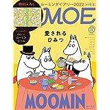 MOE (モエ) 2021年11月号 [雑誌] (ムーミン 愛されるひみつ  特別ふろく ムーミンダイアリー2022)