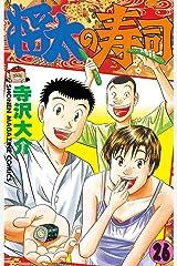 将太の寿司(26) (週刊少年マガジンコミックス) Kindle版