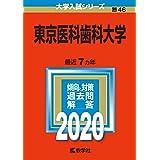 東京医科歯科大学 (2020年版大学入試シリーズ)