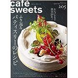 cafe-sweets (カフェ-スイーツ) vol.205 (柴田書店MOOK)