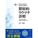 第4版 Evidence based medicineを活かす 膠原病・リウマチ診療