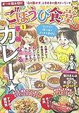ごほうび食堂 華麗なるカレー☆ (ぶんか社コミックス)