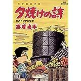 三丁目の夕日 夕焼けの詩(46) (ビッグコミックス)