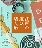 江戸の遊び切り紙: 切り絵から立体透かし細工まで粋なかたちが満載